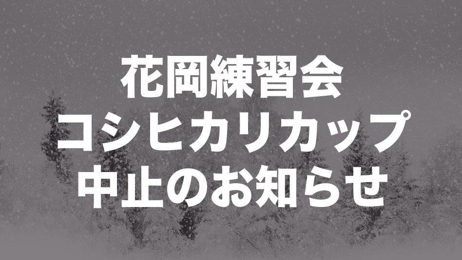 花岡練習会、コシヒカリカップ中止のお知らせ